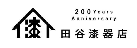 田谷漆器店